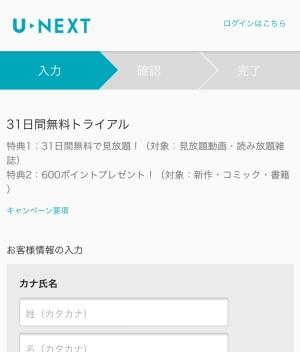 U-NEXT登録方法スマホ2