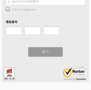 U-NEXT登録方法スマホ3