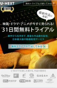 U-NEXT登録方法スマホ1