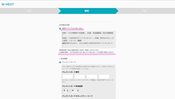 unext登録方法3