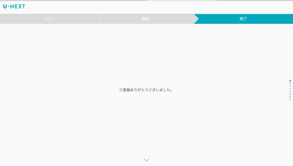 unext登録方法5