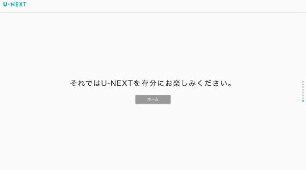 unext登録方法6