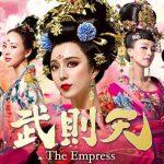 武則天−The Empress−ドラマ無料動画視聴、見逃し配信はこちら!ファン・ビンビン主演歴史超大作!再放送情報を公開中