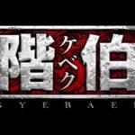 ケベク(階伯)動画を無料フル視聴!韓国ドラマを日本語字幕で見放題!