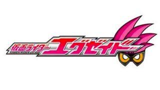 仮面ライダーエグゼイド第32話「下されたJudgment!」無料動画・見逃し配信はこちら!