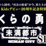 ぼくらの勇気〜未満都市・無料動画視聴と見逃し配信・再放送はこちら!