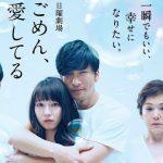 ごめん、愛してる(ドラマ)副音声に神谷浩史出演!無料動画とあらすじ(ネタバレ)も!