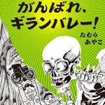 ふんばれ、がんばれ、ギランバレー!(たむらあやこ)無料漫画と試し読み&ネタバレはこちら!