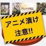 アニメ見放題おすすめサイトはdアニメストア!有料VODの中でも配信数トップ!