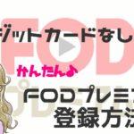【FODプレミアム】クレジットカード以外の登録方法!クレカなし・持ってない人OK